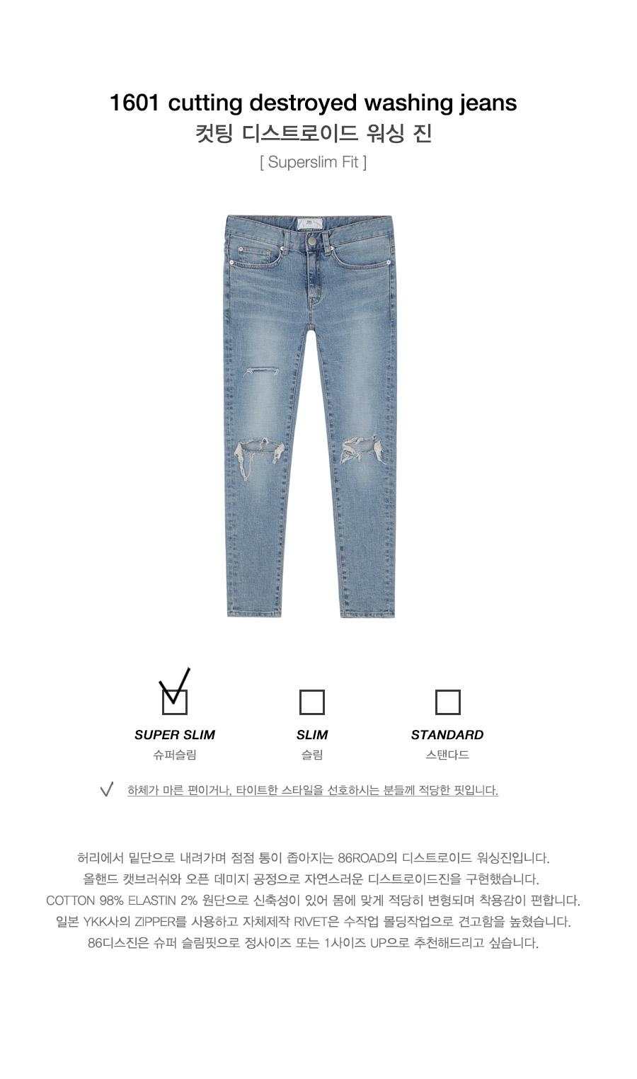 86로드(86ROAD) 1601 cutting destroyed washing jeans
