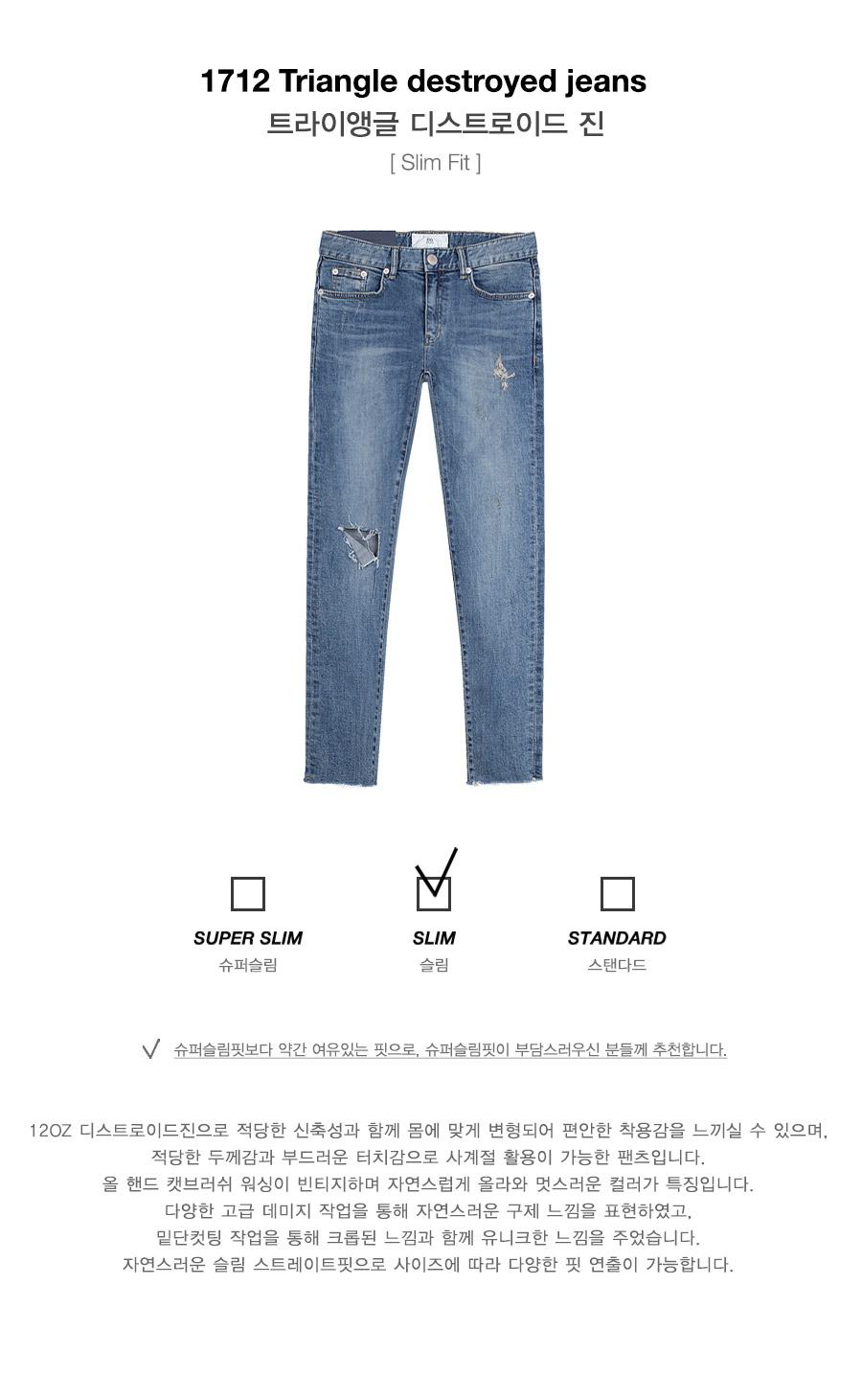 86로드(86ROAD) 86RJ-1712 triangle destroyed jeans