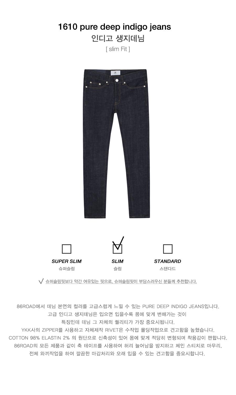 86로드(86ROAD) 1610 pure deep indigo jeans