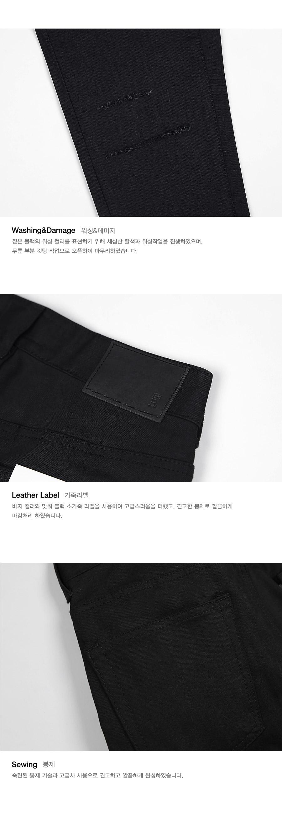 86로드(86ROAD) 1612 black cutting washing jeans / 무릎 컷팅(재입고)