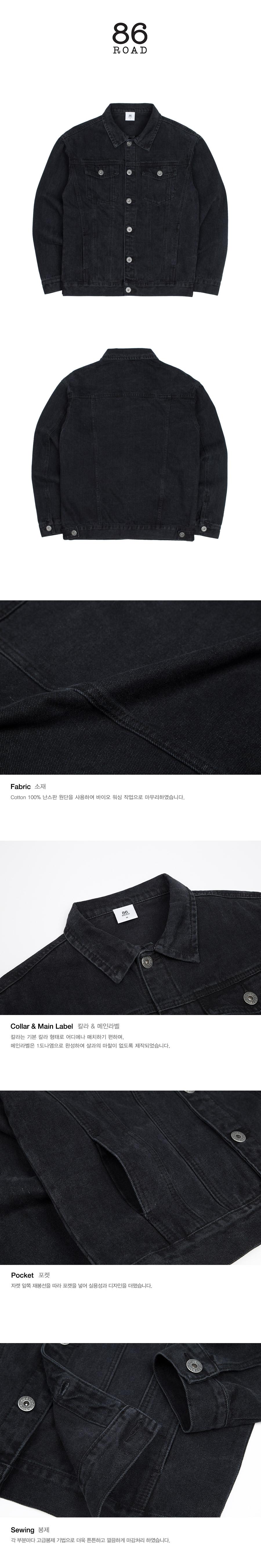 86로드(86ROAD) 2724 Washing denim jacket (Black)